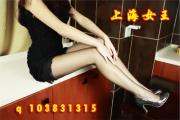 上海女王qq326237057招网调奴